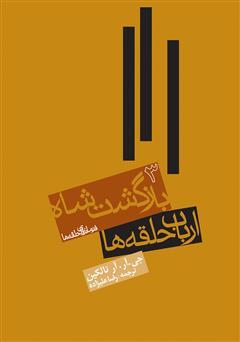 دانلود کتاب بازگشت شاه - جلد سوم ارباب حلقهها