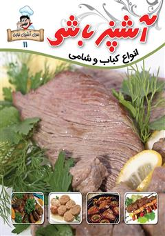 دانلود کتاب آشپزباشی: انواع کباب و شامى