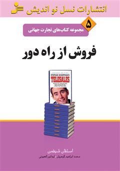 دانلود کتاب فروش از راه دور