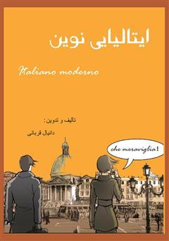 دانلود کتاب ایتالیایی نوین