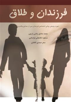 دانلود کتاب فرزندان و طلاق