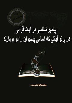 دانلود کتاب پیامبر شناسی در آیات قرآنی در پرتو آیاتی که اسامی پیامبران را در بردارند