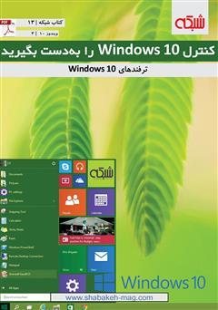 کتاب کنترل Windows 10 را به دست بگیرید