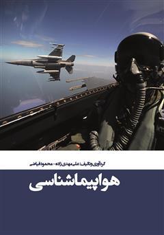 دانلود کتاب هواپیما شناسی