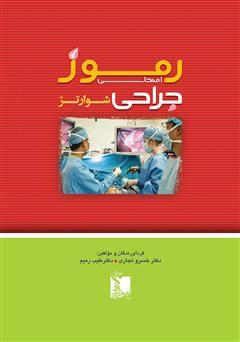 دانلود کتاب رموز امتحانی جراحی شوارتز