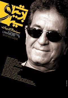 دانلود مجله سینما و ادبیات - شماره 24