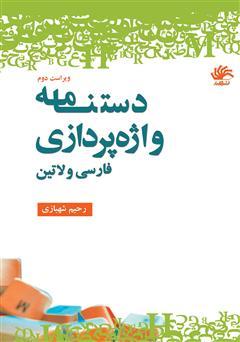 دانلود کتاب دستنامه واژهپردازی (فارسی و لاتین)