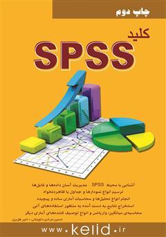دانلود کتاب کلید SPSS