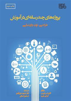 دانلود کتاب پروژههای چندرسانهای: طراحی، تولید و ارزشیابی