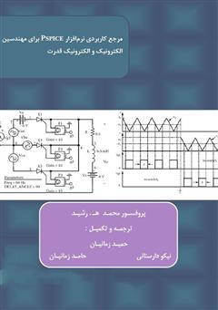 دانلود کتاب مرجع کاربردی نرم افزار PSPICE برای مهندسین الکترونیک و الکترونیک قدرت