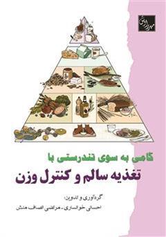 دانلود کتاب گامی به سوی تندرستی با تغذیه سالم و کنترل وزن