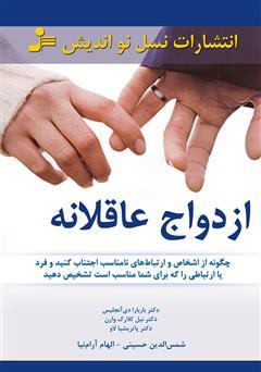 دانلود کتاب ازدواج عاقلانه