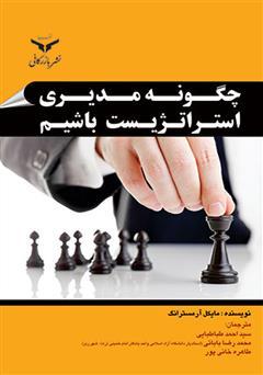 دانلود کتاب چگونه مدیری استراتژیست باشیم
