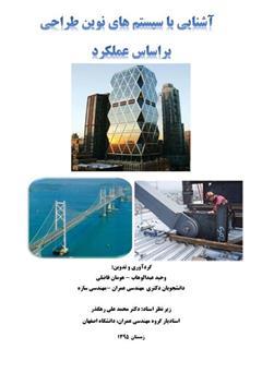 کتاب آشنایی با سیستم های نوین طراحی بر اساس عملکرد