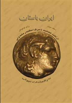 کتاب ایران باستان: از آتش سوزی تخت جمشید تا مرگ اسکندر مقدونی