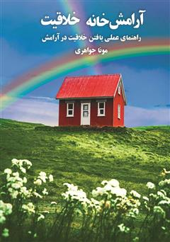 دانلود کتاب آرامش خانه خلاقیت: راهنمای عملی یافتن خلاقیت در آرامش