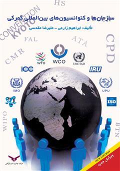 دانلود کتاب سازمانها و کنوانسیونهای بینالمللی گمرکی