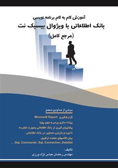 دانلود کتاب آموزش گامبهگام برنامهنویسی بانک اطلاعاتی با ویژوال بیسیکنت