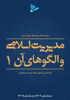 کتاب مدیریت اسلامی و الگوهای آن (1)