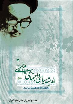 دانلود کتاب مجموعه مقالات نخستین همایش اندیشه سیاسی اجتماعی امام خمینی (ره) - جلد 2