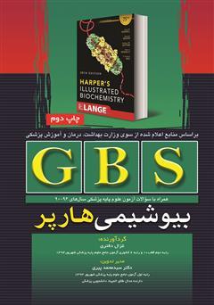 دانلود کتاب GBS بیوشیمی هارپر