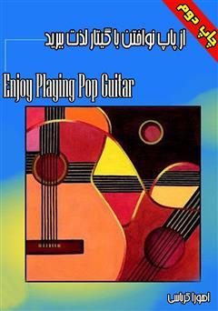 دانلود کتاب از پاپ نواختن با گیتار لذت ببرید