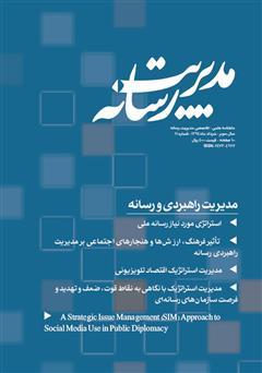 دانلود ماهنامه مدیریت رسانه - شماره 11
