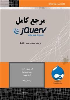 دانلود کتاب مرجع کامل jQuery