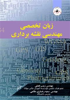 دانلود کتاب زبان تخصصی مهندسی نقشه برداری