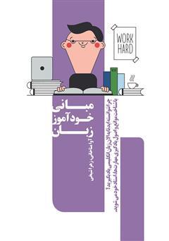 دانلود کتاب مبانی خودآموز زبان