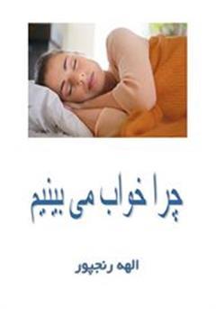 کتاب چرا خواب می بینیم