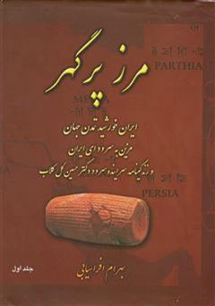 دانلود کتاب مرز پرگهر: ایران خورشید تمدن جهان - کتاب اول