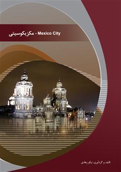 کتاب مکزیکو سیتی (Mexico City)