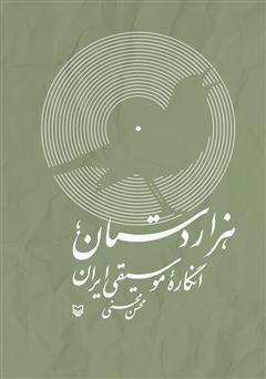 دانلود کتاب هزار دستان؛ انگاره موسیقی ایران