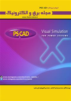کتاب گاهنامه برق و الکترونیک - دی 95 - آموزش سریع کار PSCAD