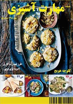 کتاب مجله مهارت آشپزی - شماره 1