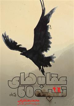 دانلود کتاب صوتی عقابهای تپه 60