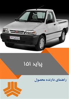 دانلود کتاب راهنمای کامل خودرو پراید 151