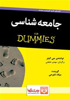 دانلود کتاب صوتی جامعه شناسی