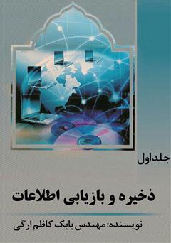 دانلود کتاب ذخیره و بازیابی اطلاعات - جلد اول