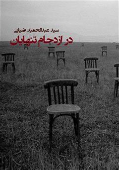 در ازدحام تنهایان: گزیده ی شعرهای سپید و نیمایی