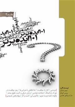کتاب 101 ایده برتر - جلد سوم