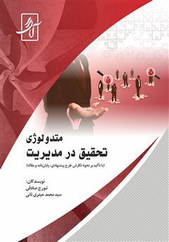 دانلود کتاب متدولوژی تحقیق در مدیریت (با تاکید بر نحوه نگارش طرح پیشنهادی، پایاننامه و مقاله)