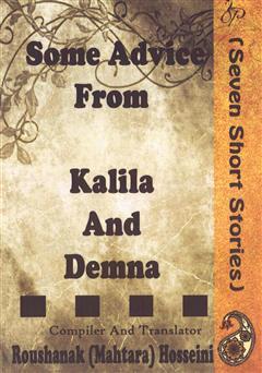 دانلود کتاب Some Advice From Kalila and Demna (پندهایی از کلیله و دمنه)