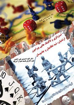 کتاب استراتژی و تاکتیک هایی پیرامون ارتشیان، شبه نظامیان و جاسوسان