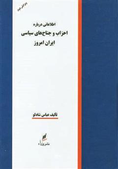 کتاب احزاب و جناح های سیاسی ایران امروز