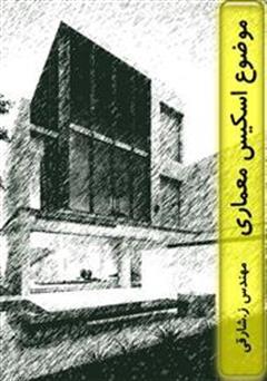 کتاب موضوع اسکیس معماری