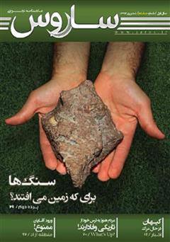 کتاب دو هفته نامه نجومی ساروس - شماره 8