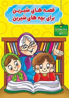دانلود کتاب قصههای شیرین برای بچههای شیرین: ویژه متولدین دی