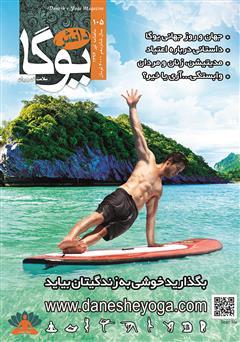 دانلود ماهنامه دانش یوگا شماره 105